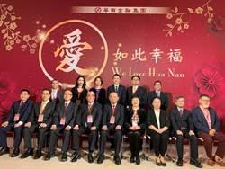 華南金去年獲利創歷史新高