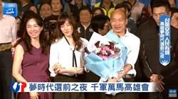 韓國瑜戳破民進黨神話 籲用選票翻轉台灣命運