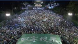 看到蔡英文凱道選前之夜空拍 綠粉竟哭了