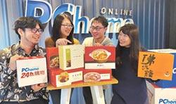 PChome 24h購物 小家庭年菜組合熱賣