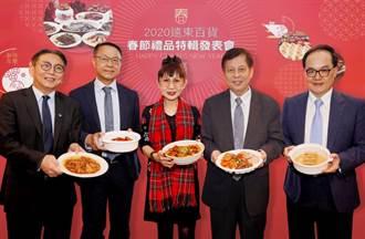 【春節快訊】多家頂級餐廳料理一次整合 遠百年菜、伴手禮陣容超強