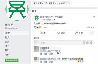 怎麼了?綠名嘴選前突PO文「此生第一次踏進KMT黨部」