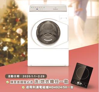 買優必洗洗乾衣機 送黑晶面板電磁爐