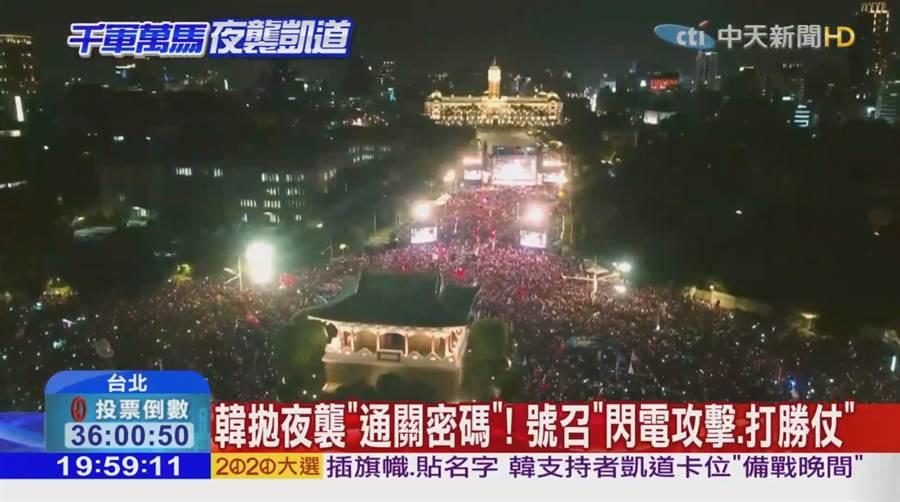 韓國瑜9日凱道造勢,主辦單位宣布現場人數達到100萬 (圖/中天新聞)
