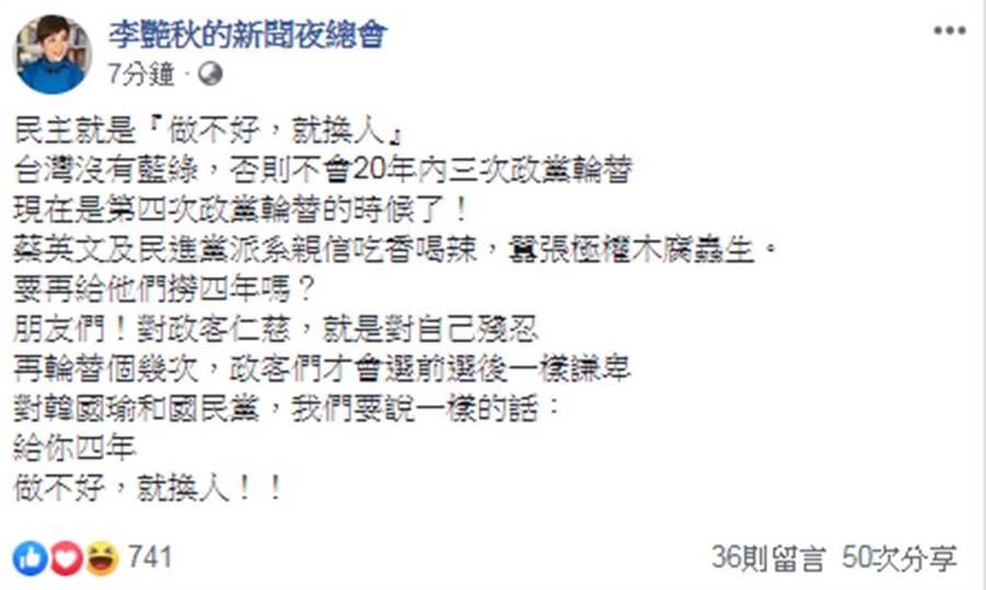 李艷秋臉書全文。(圖/李艷秋的新聞夜總臉書)