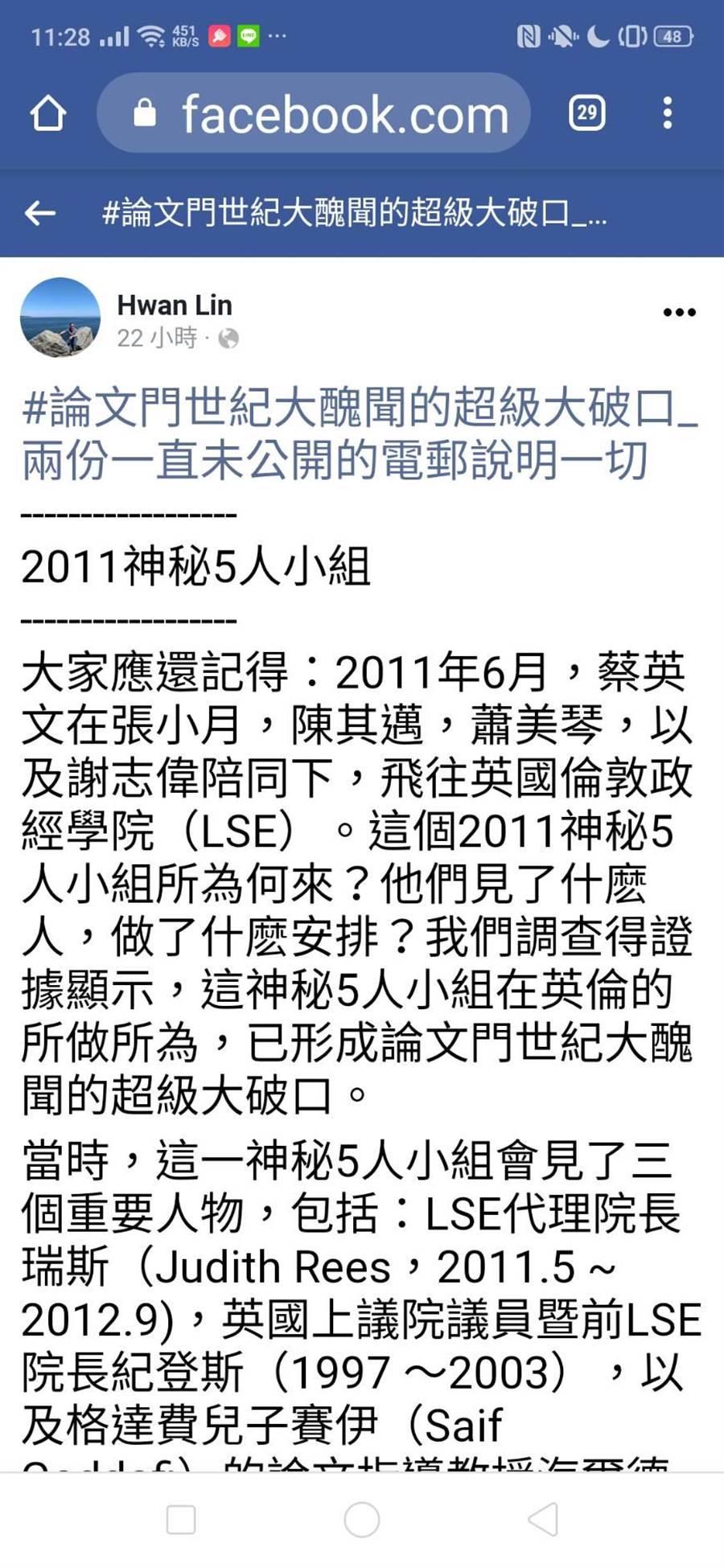 林環牆臉書。(簡立欣攝)