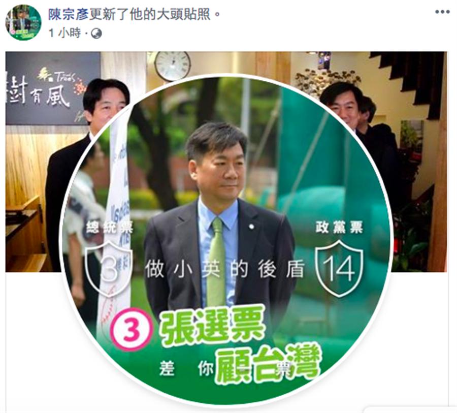 不少政治人物用大頭貼表態(內政部次長陳宗彥臉書擷圖)