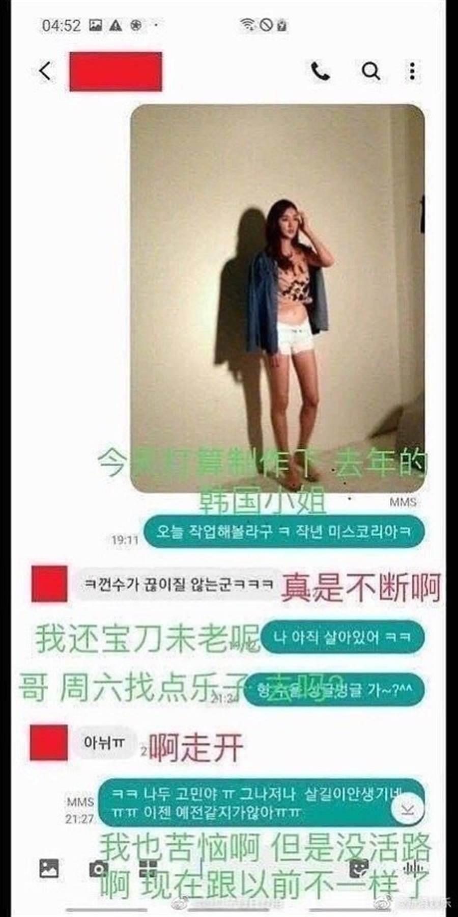朱鎮模、張東健露骨聊天截圖流出。(取自新浪娛樂)