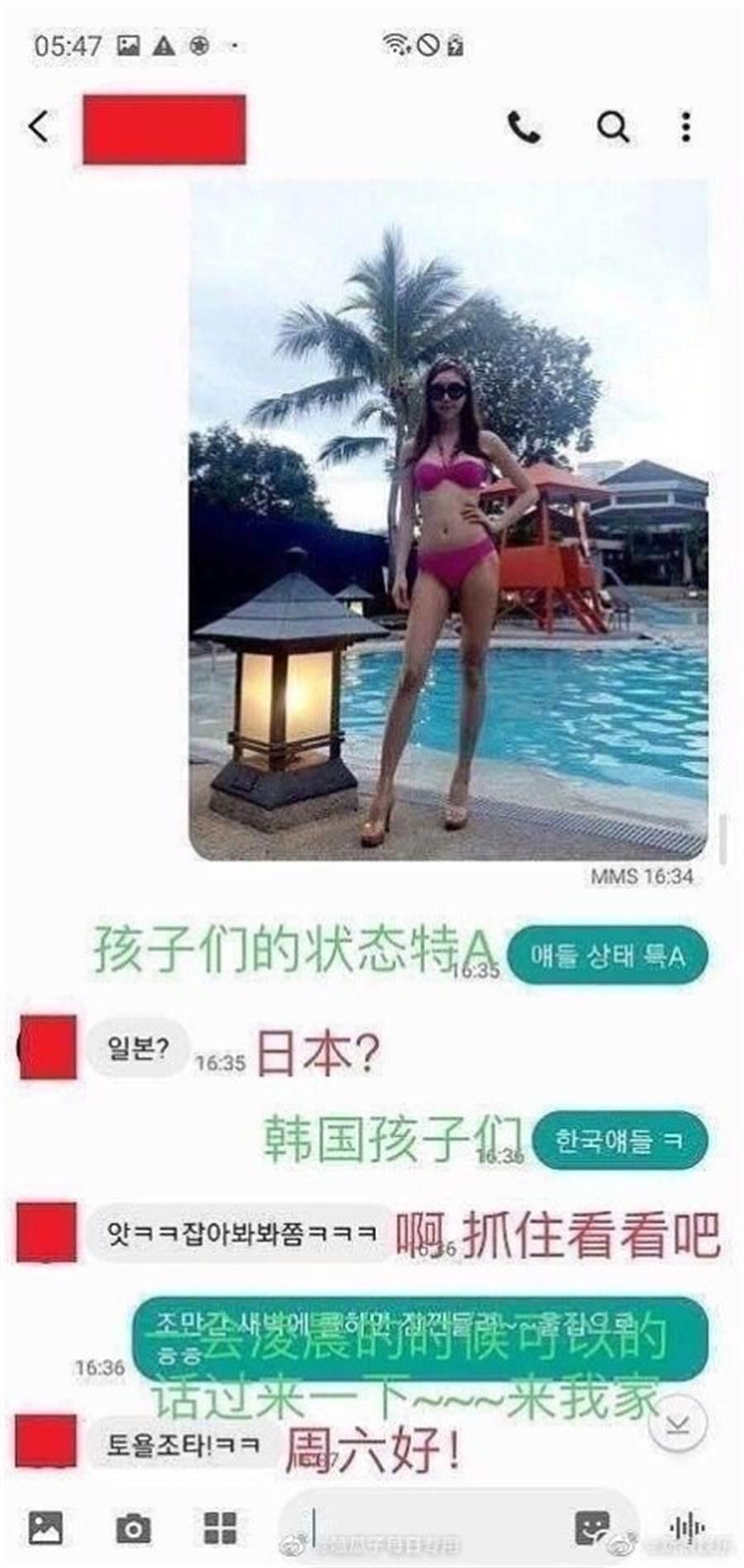 朱鎮模、張東健露骨對話截圖流出。(取自新浪娛樂)