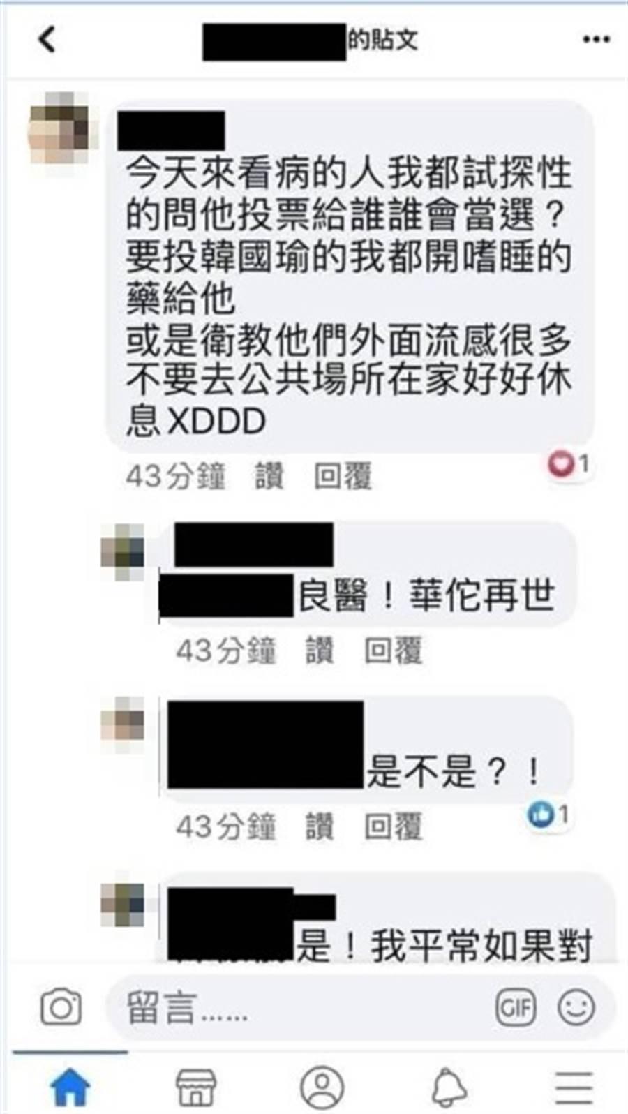陳姓醫師開玩笑留言,引發不小爭議。(詹江村提供/甘嘉雯桃園傳真)