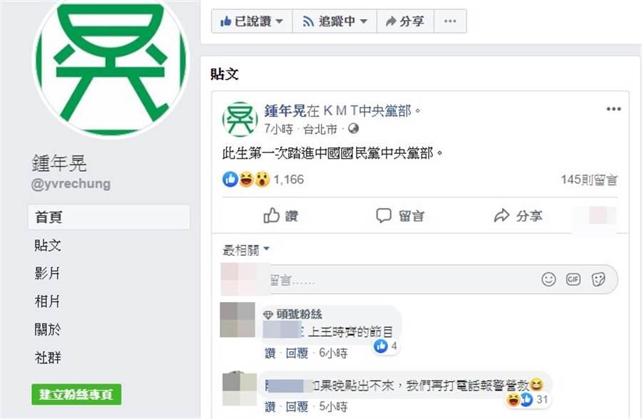鍾年晃選前突打卡在國民黨中央黨部。(取自鍾年晃臉書)