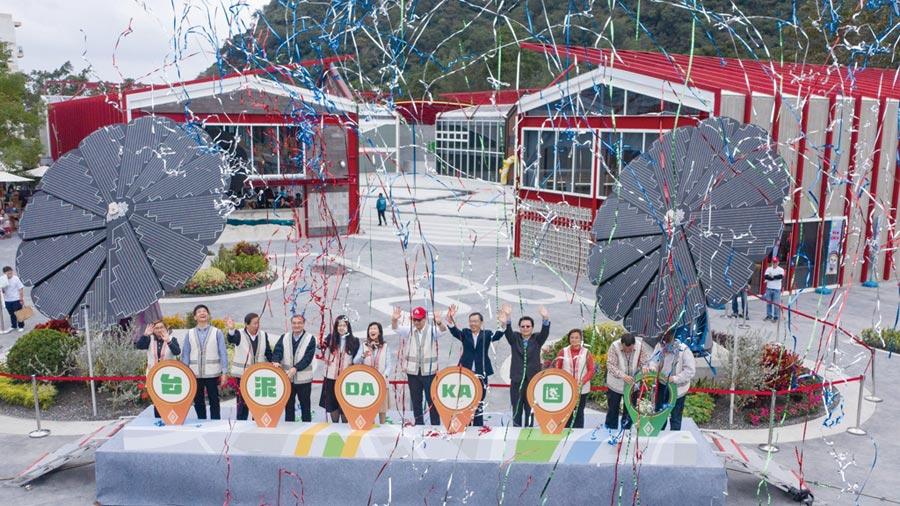 「台泥DAKA-開放生態循環工廠」9日舉行開幕典禮。圖/台泥提供