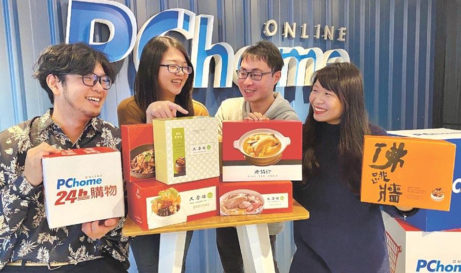 網購年菜夯!PChome 24h購物觀察4-6人份年菜組合銷售動能強勁,佛跳牆最受消費者青睞。圖/業者提供