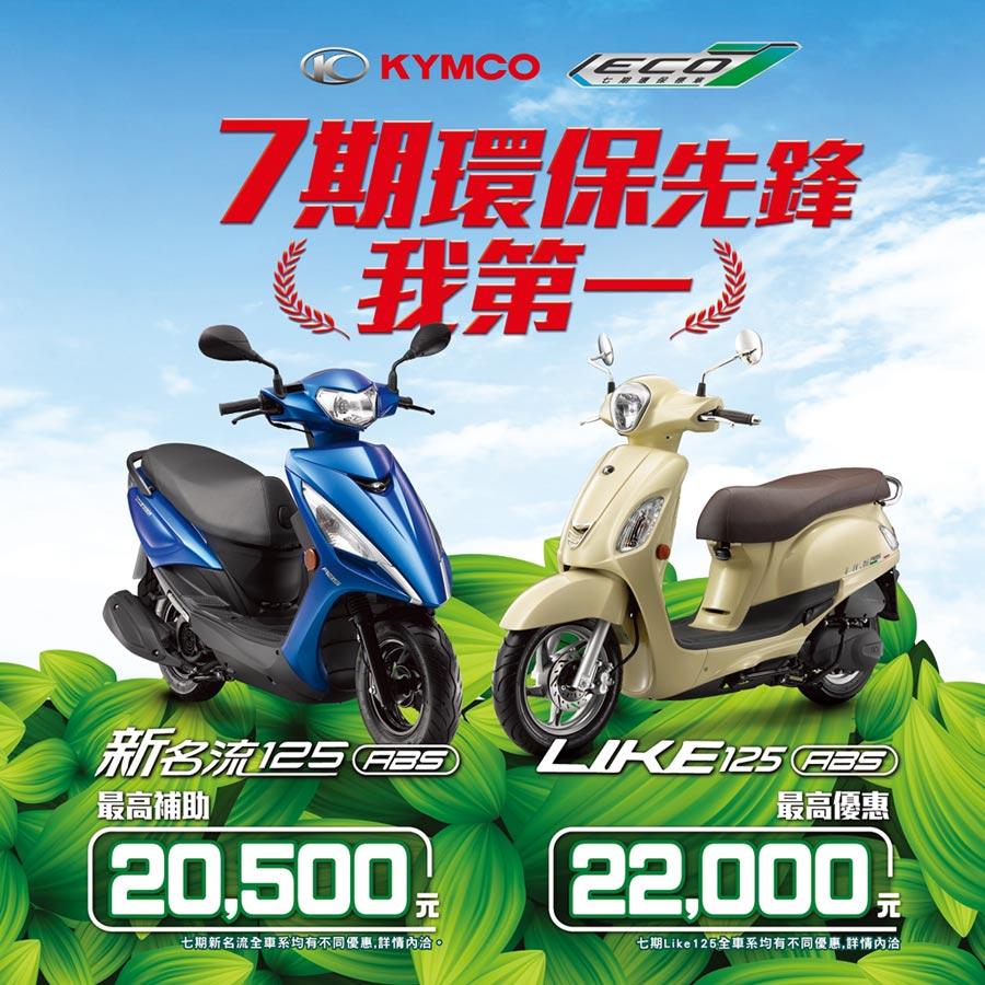 國家認證KYMCO 7期環保機車,為台灣空氣品質把關。圖/業者提供