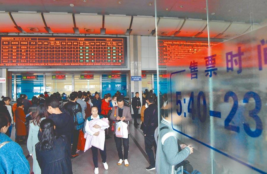 1月9日,許多旅客在福州火車站售票大廳排隊買票。(中新社)