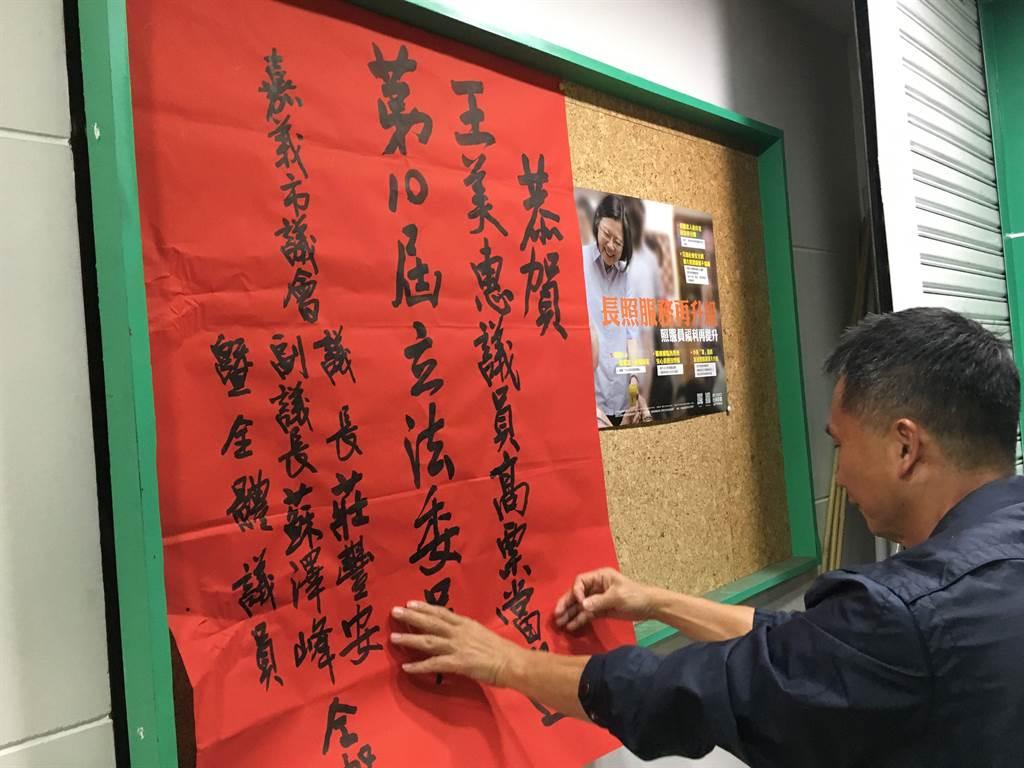 王美惠競總貼出莊豐安議長祝賀當選的紅榜。(廖素慧攝)