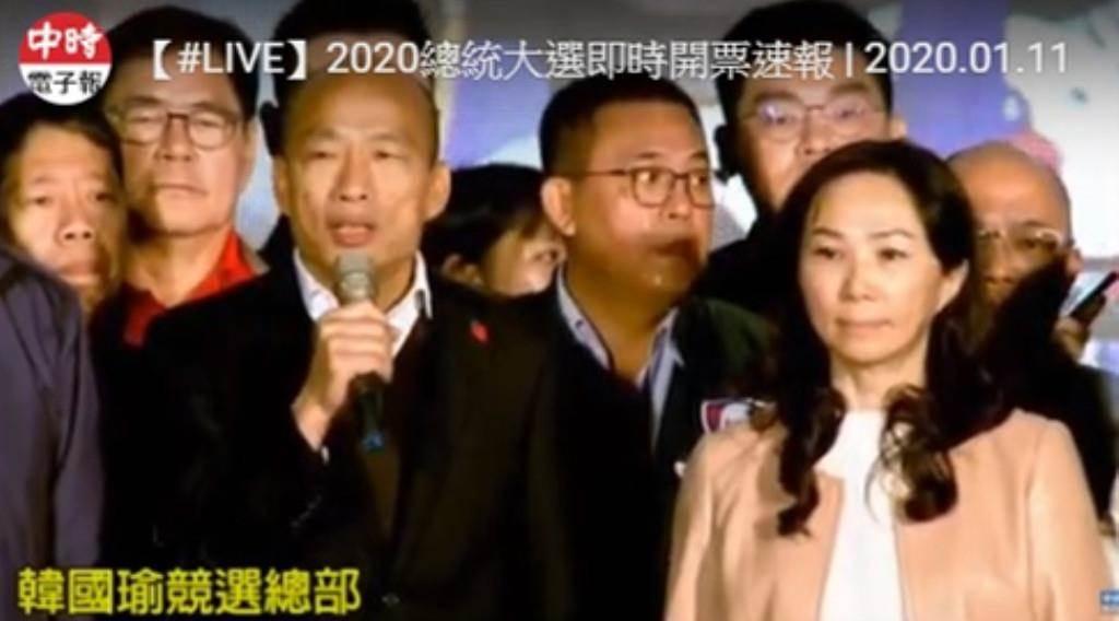 國民黨總統候選人韓國瑜敗選後發表感言。(翻攝中時電子報影音)