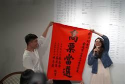 新北市第十二選區 民進黨賴品妤宣布當選