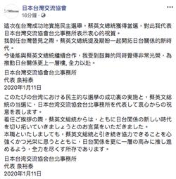 祝賀蔡英文連任 日本搶下頭香