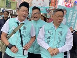 民眾黨:兩岸採中間路線 維持「中華民國現狀」