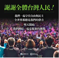 徐國勇:選舉證明台灣是自由民主典範