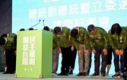 民進黨立委席次再過半 卓榮泰率幹部鞠躬致謝