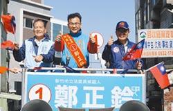 新竹市 造勢強強滾藍軍大團結 綠營籲集中選票