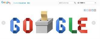 快去投票 Google Doodle專為台灣推出選舉主題