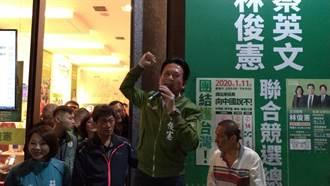 愛屋及烏 台南第五選區賴清德子弟兵林俊憲獲勝