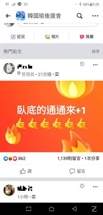 太恐怖!11萬韓粉社團風雲變色 管理員:臥底的來喊+1