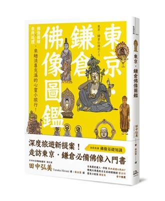 鎌倉大佛巡禮 跟著圖鑑抓住文化軌跡