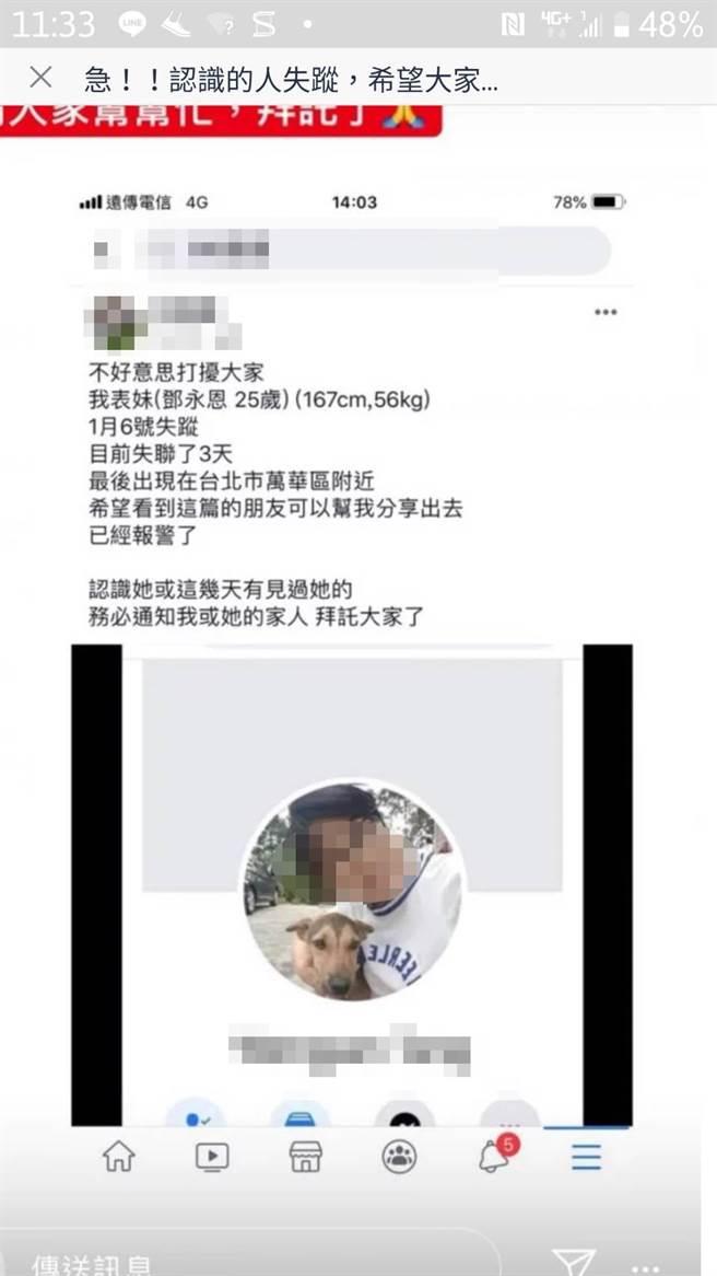 年輕女華僑遭分屍 對門鄰居浴室飄松香水味