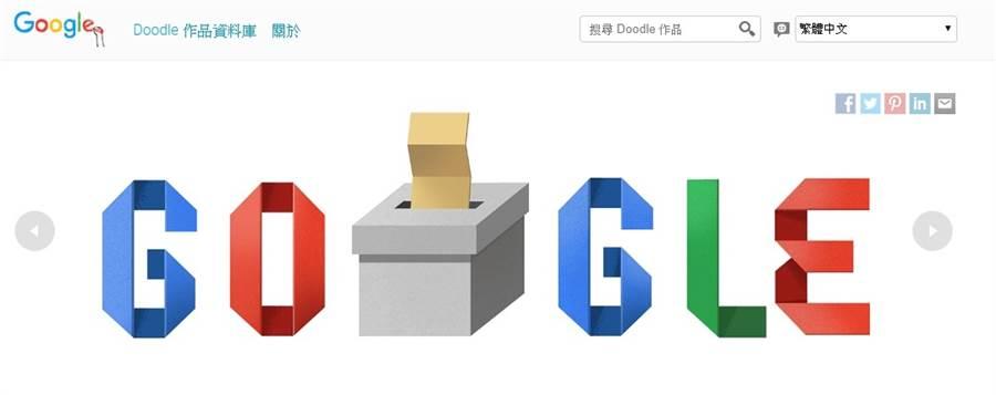 Google 特別在選舉日當天,在首頁放上投票主題的 Doodle,格外具有意義。(摘自Google首頁)