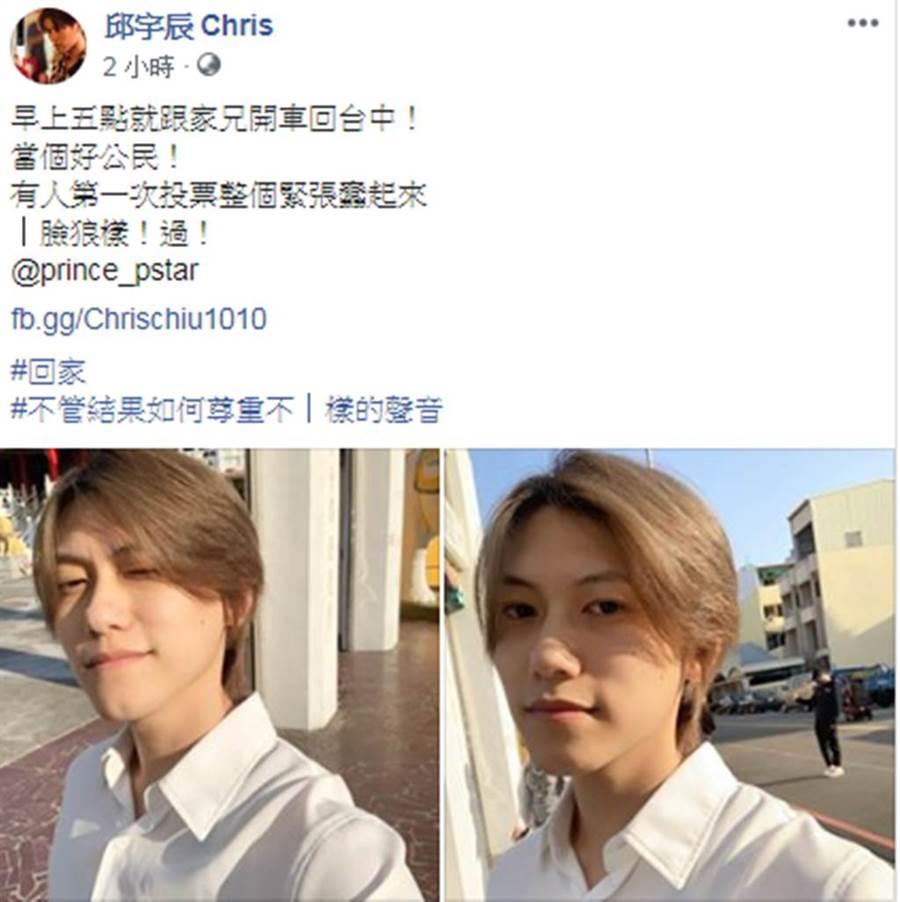 毛弟與哥哥王子清晨開車回戶籍地台中投票。(圖/邱宇辰 Chris臉書)