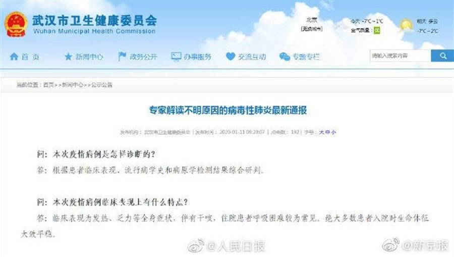 武漢市衛生健康委員會說明不明肺炎的檢測結果。(取自新浪微博@新京報)