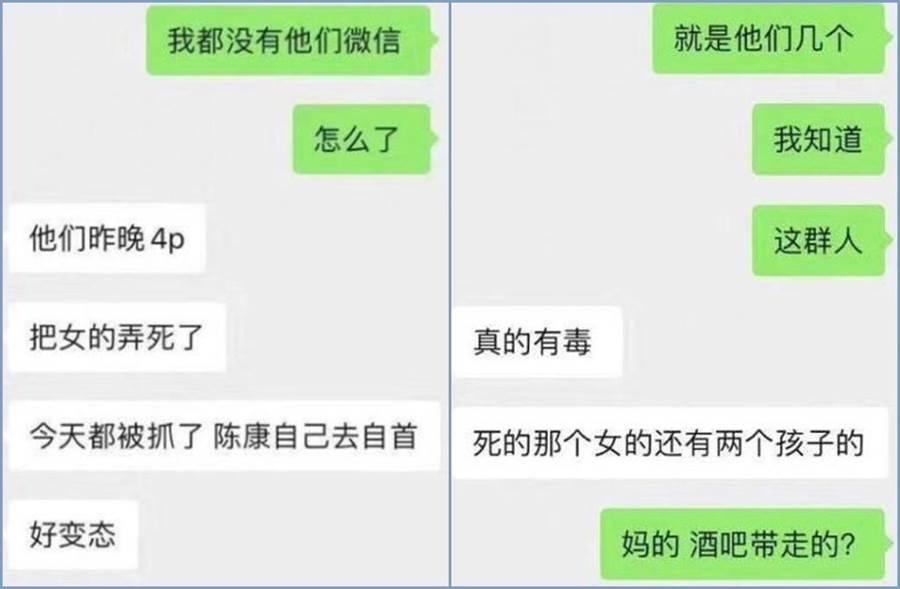 网传微信对话,揭露妙龄女疑遭灌醉「三管齐射」,被精液呛死。(照片来源:《中国报》/网路)