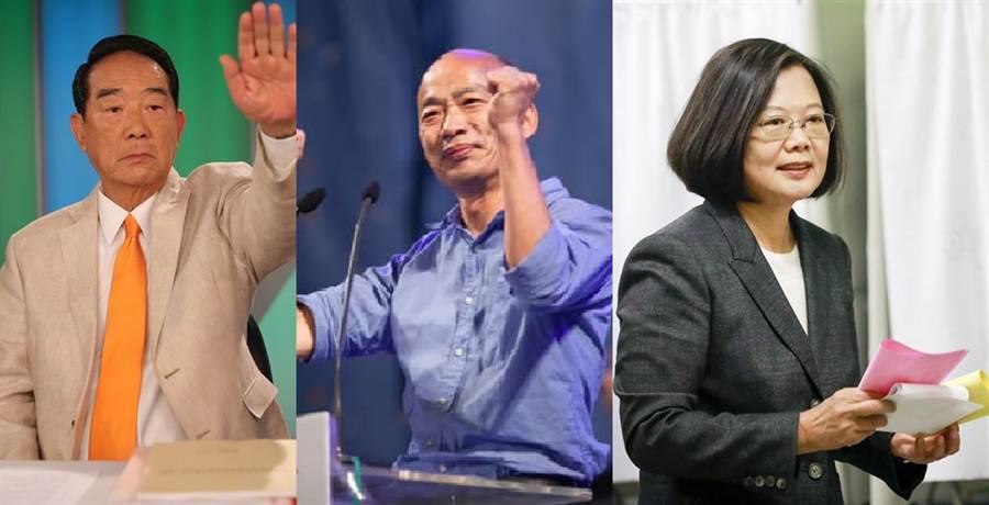 總統候選人宋楚瑜、韓國瑜、蔡英文。(合成圖/翻攝臉書)