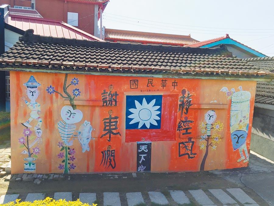 仿洪通畫室的小屋,牆面畫作與原畫頗有出入。(黃茜芳提供/李怡芸台北傳真)