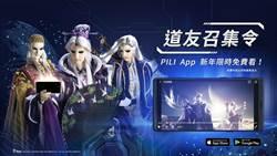 PILI App「道友召集令」開跑 擴大封測限時免費!