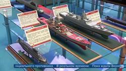 俄羅斯展示新戰略潛艦、巡洋艦和戰鬥破冰船的模型