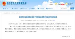 武漢新型冠狀病毒感染肺炎 717人接受醫學觀察