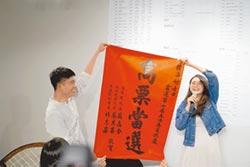 新北第十二選區 青年軍空戰翻盤李永萍陸戰失靈 賴品妤逆轉勝
