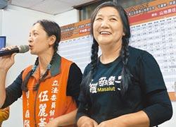 伍麗華 民進黨首位山地原民立委