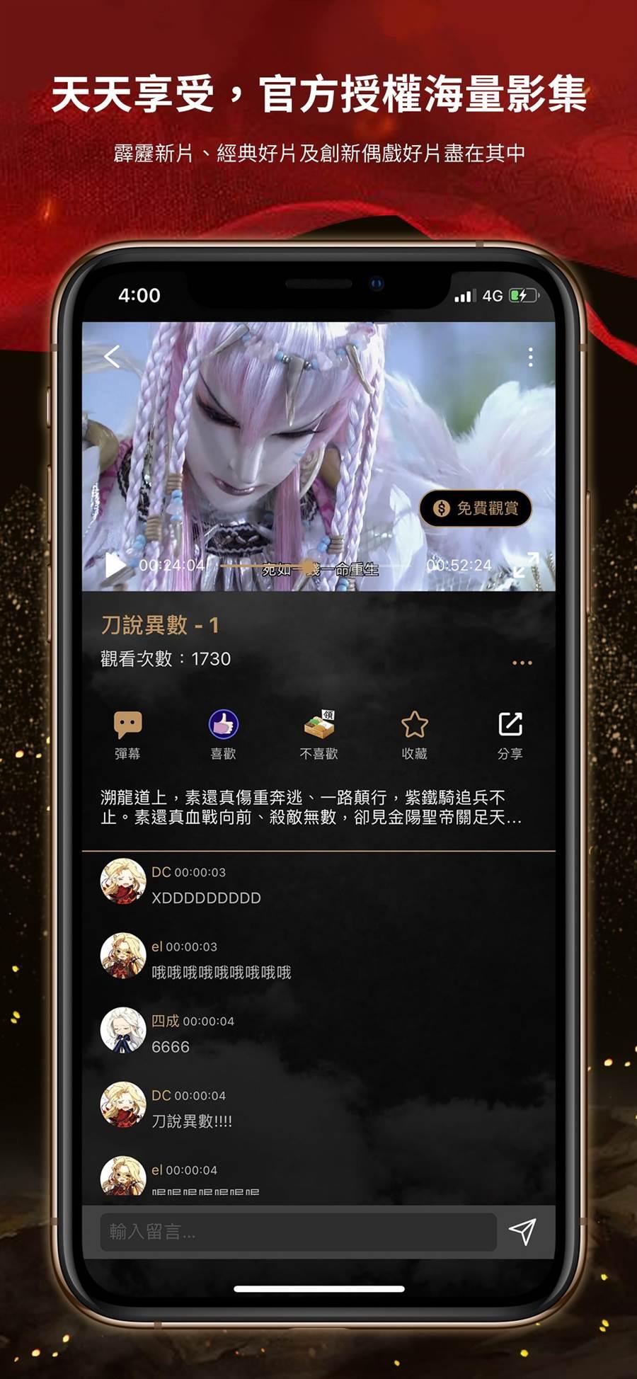 iOS版影片內頁。(霹靂國際多媒體提供)