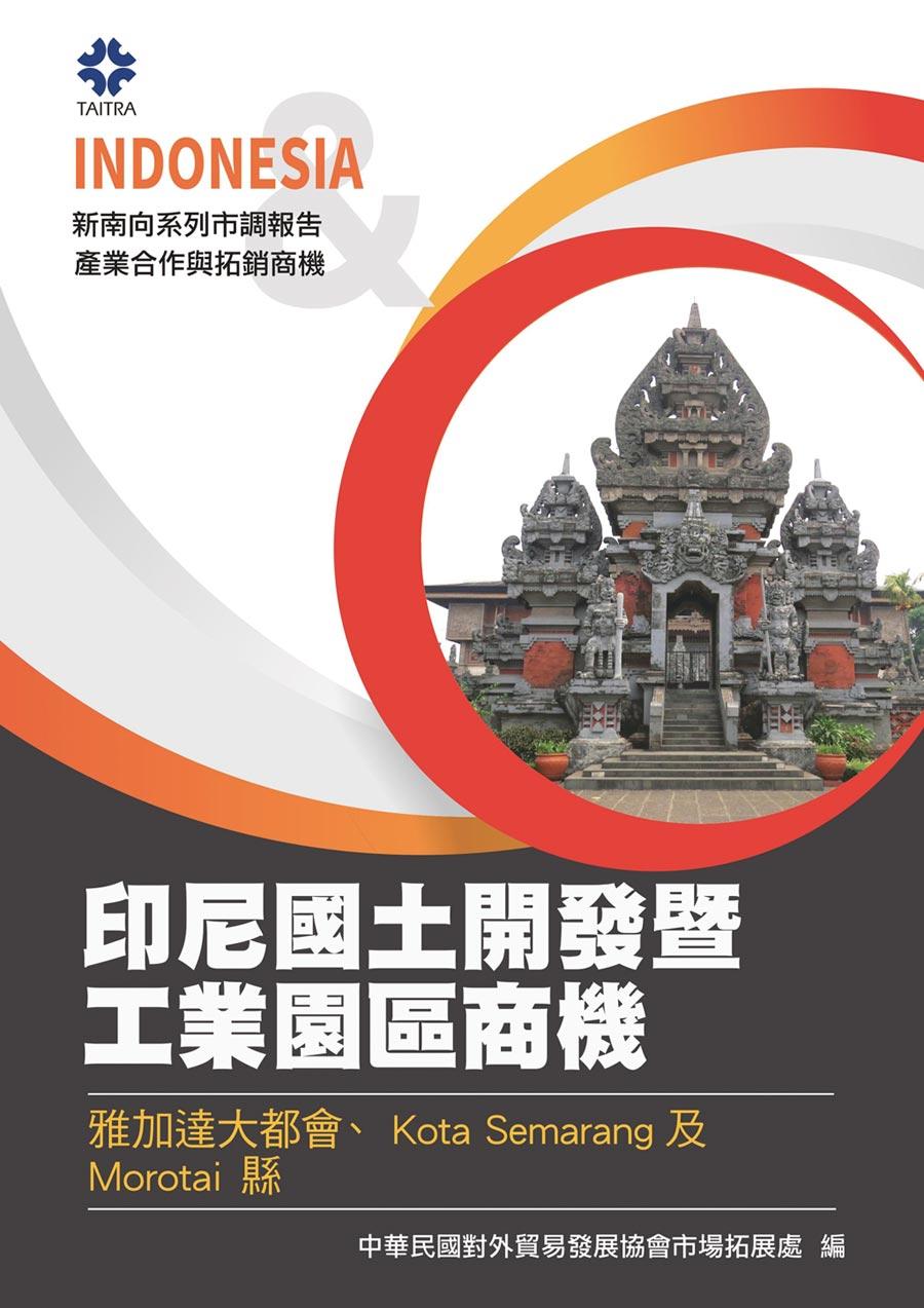 台商避貿戰 印尼擁契機圖/外貿協會提供