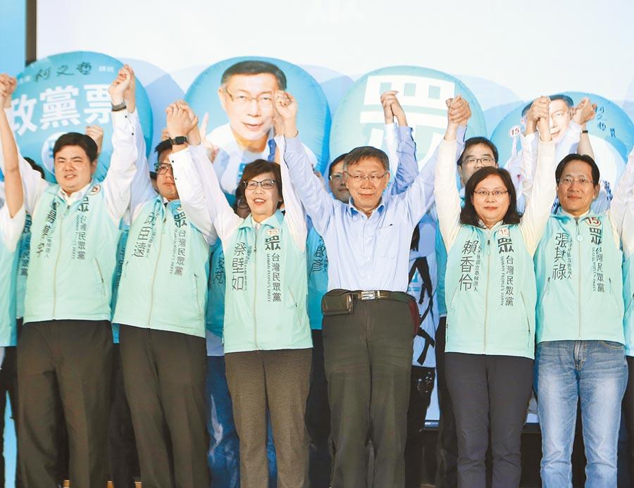 台灣民眾黨政黨得票扶搖直上成為第三大黨,黨主席柯文哲(前右三)拉著不分區候選人高舉雙手感謝支持者。(陳怡誠攝)
