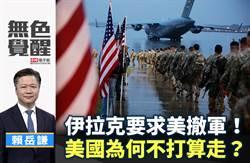 無色覺醒》賴岳謙:伊拉克要求美撤軍!美國為何不打算走?