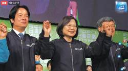 陸專家:民進黨將長期執政 兩岸關係更險峻