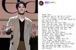 EXO第一人!Chen拋震撼彈 親筆信認婚訊女友已懷孕