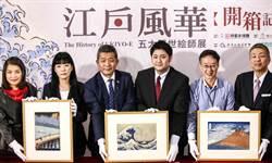 日本五大國寶級浮世繪師經典巨作 13日中正紀念堂正式開箱